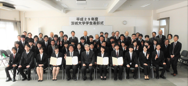 学生表彰 | 茨城大学