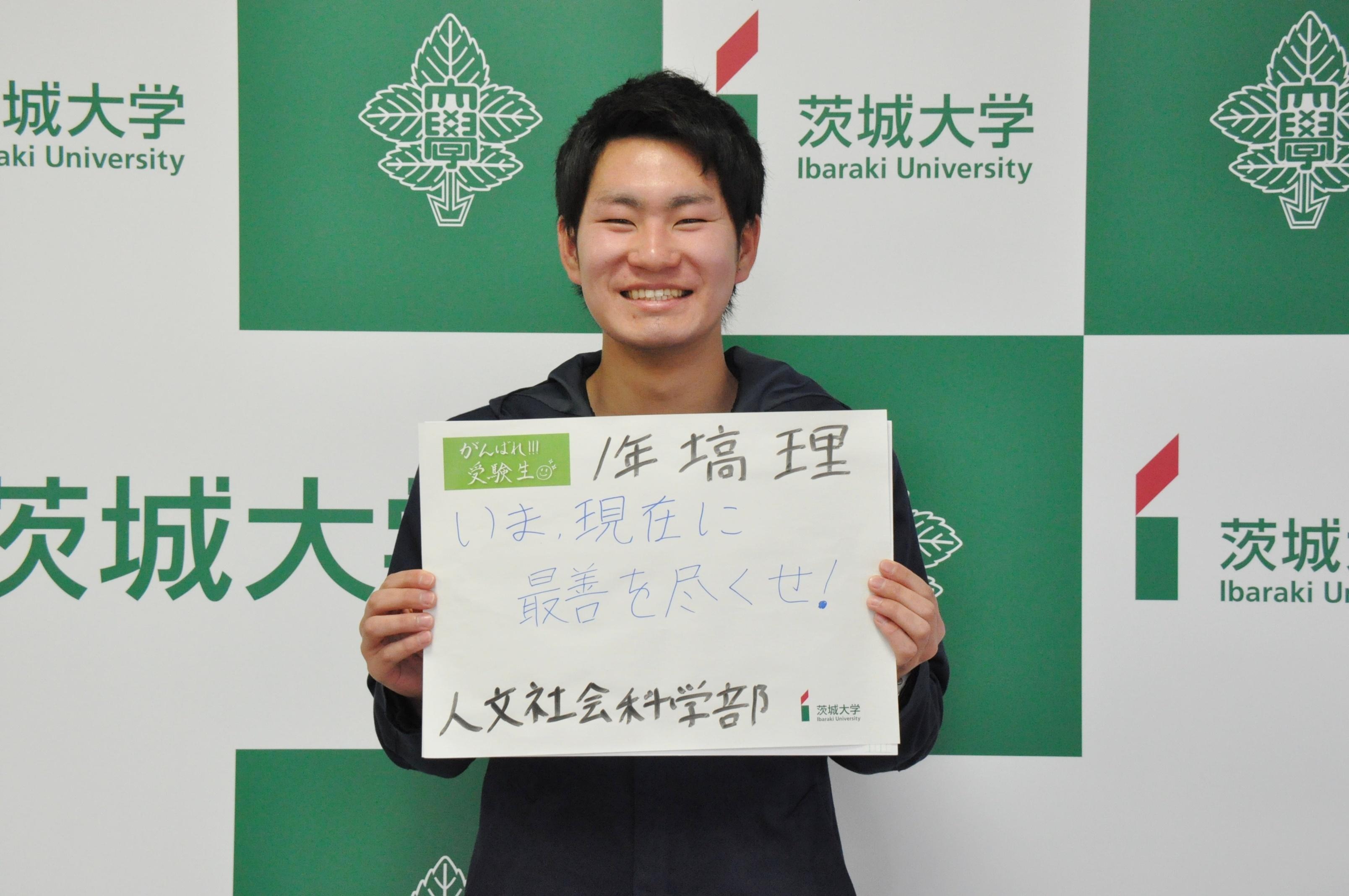 http://www.ibaraki.ac.jp/commit/2018/01/16/img/DSC_0005ibdaikh20180116_005.JPG