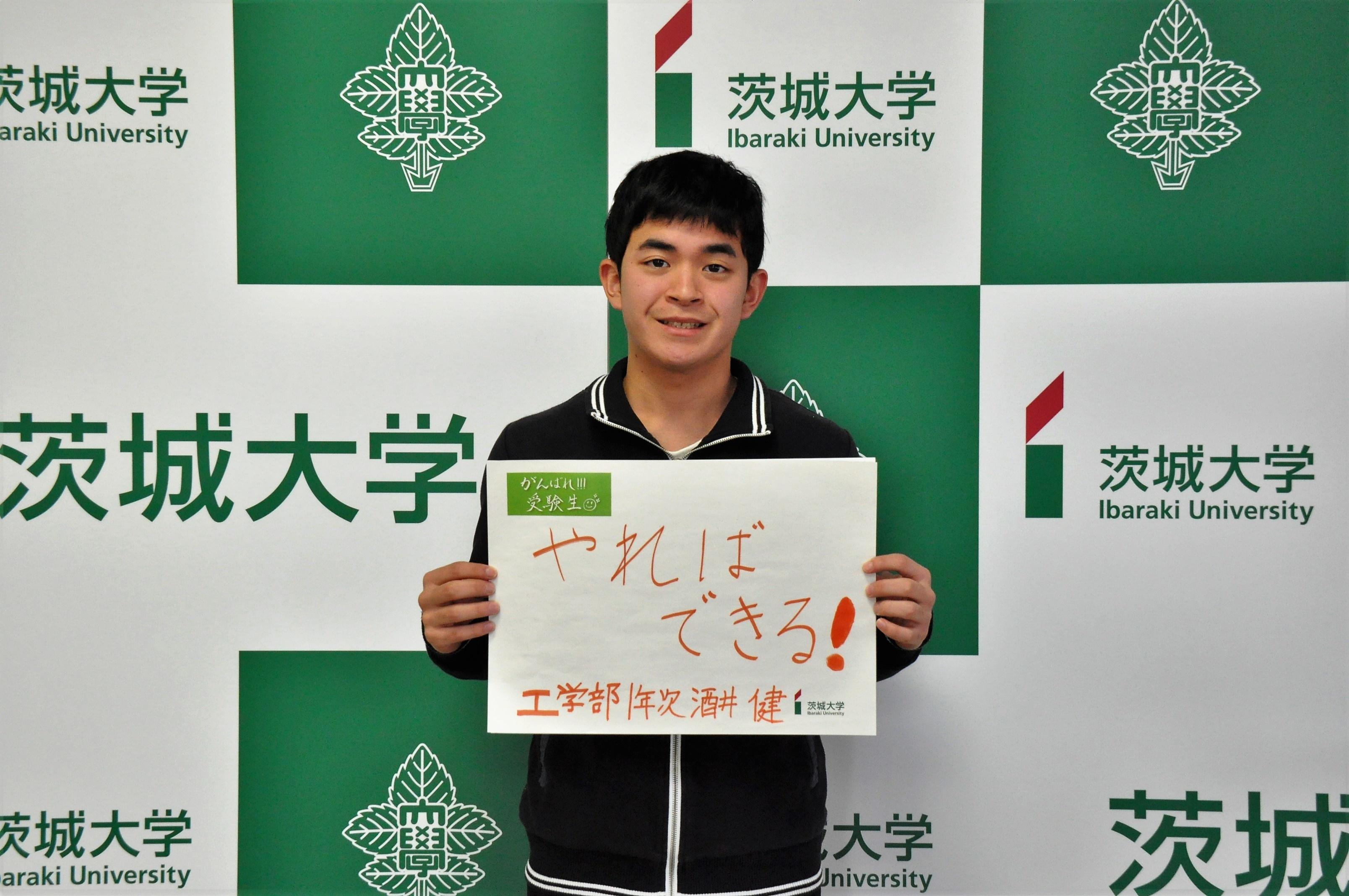 http://www.ibaraki.ac.jp/commit/2018/01/16/img/DSC_0012ibdaikh20180116_012.JPG_1.jpg