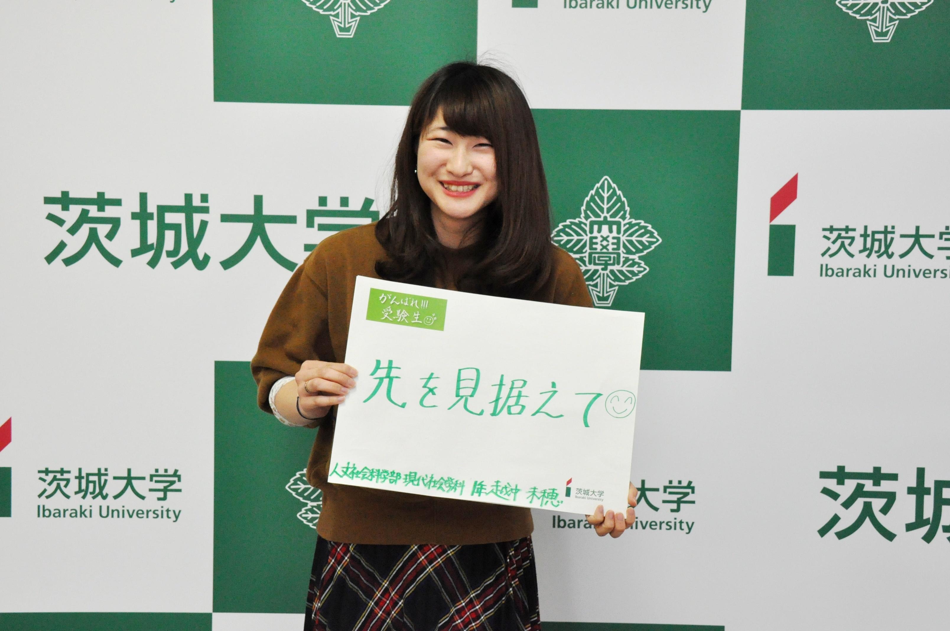http://www.ibaraki.ac.jp/commit/2018/01/16/img/DSC_0016ibdaikh20180116_016.JPG