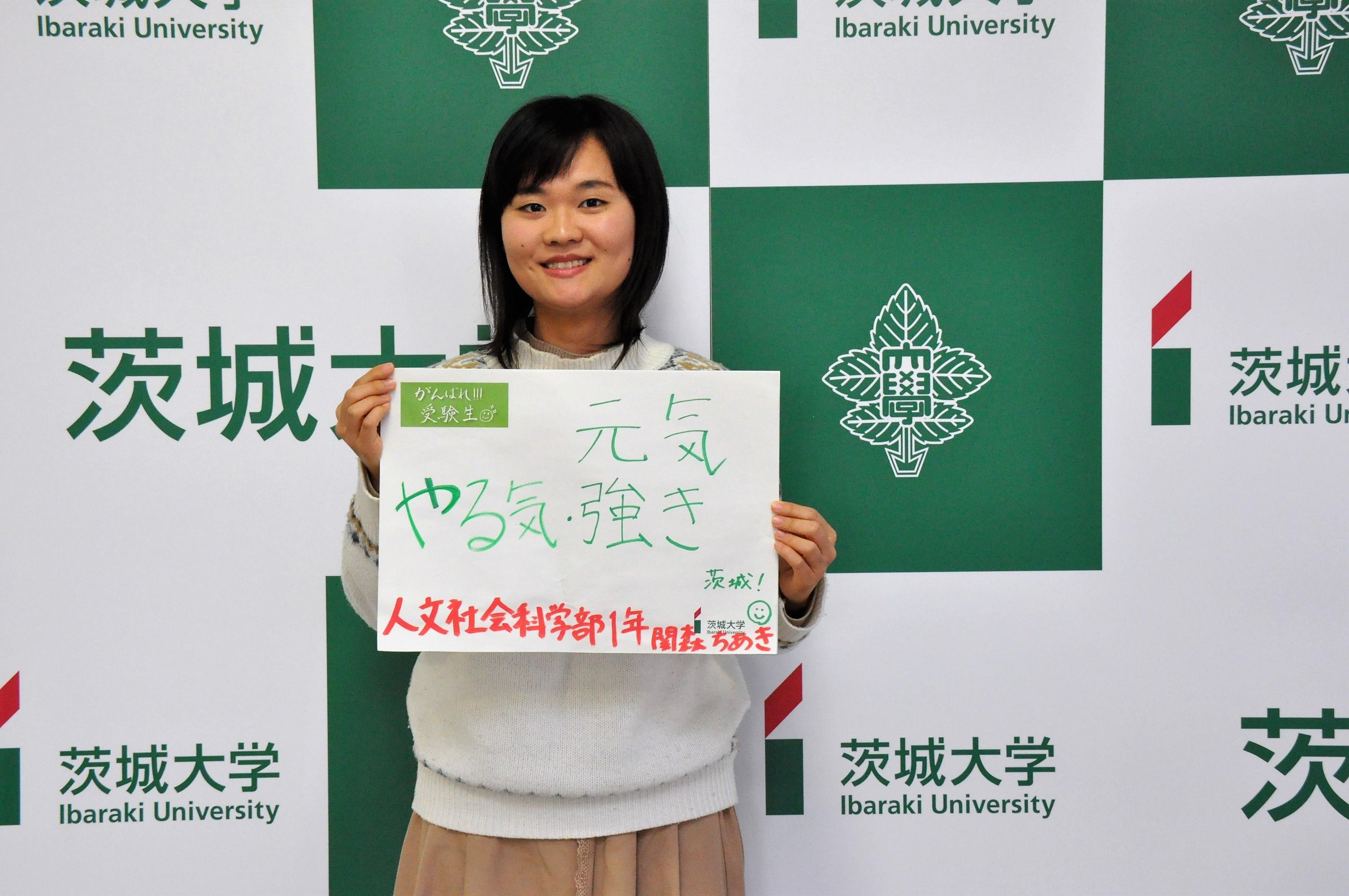 http://www.ibaraki.ac.jp/commit/2018/01/16/img/DSC_0026ibdaikh20180116_026.JPG
