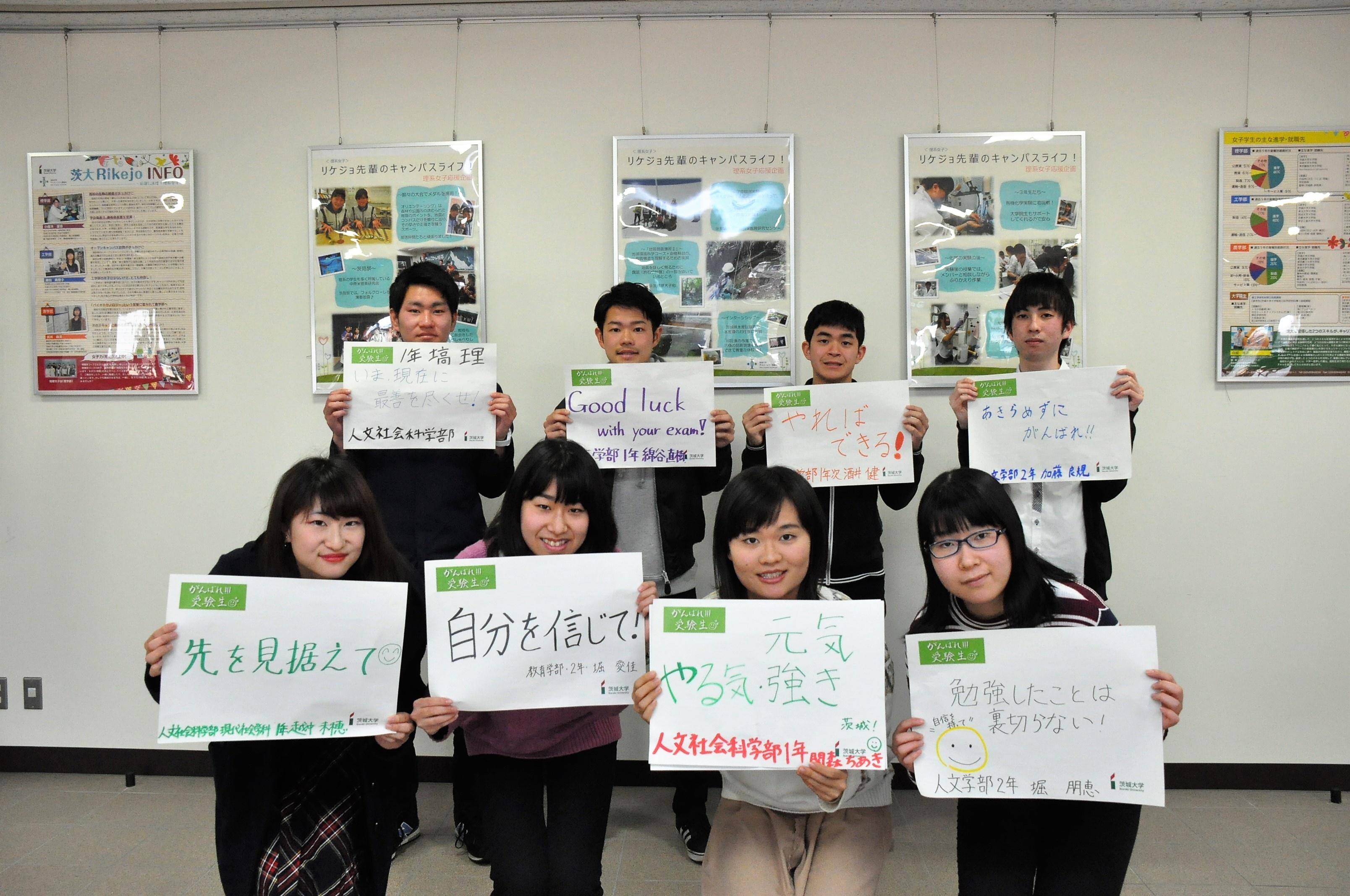 http://www.ibaraki.ac.jp/commit/2018/01/16/img/DSC_0032ibdaikh20180116_032.JPG