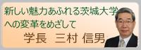 新しい魅力あふれる茨城大学への変革を目指して